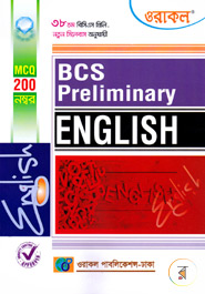 Oracal BCS Preliminary English